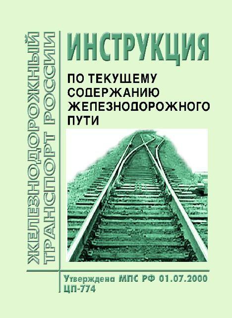 инструкция по текущему содержанию железнодорожного пути