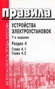 01102014 правила по охране труда при эксплуатации